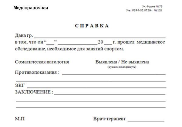 Медицинская справка в спортивную секцию омск медицинская справка полянка новокузнецк