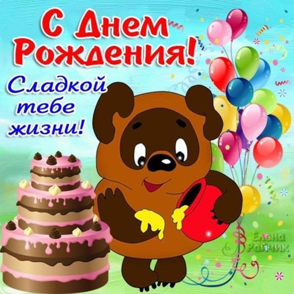 алеша с днем рождения картинки