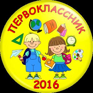 первоклассник 2016 картинки