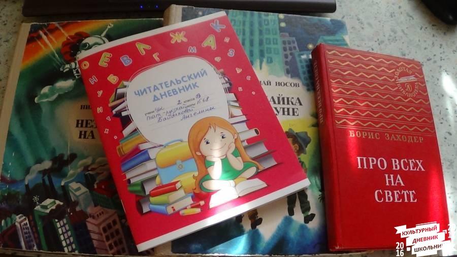 Читательский дневник школьника. Зачем он нужен?